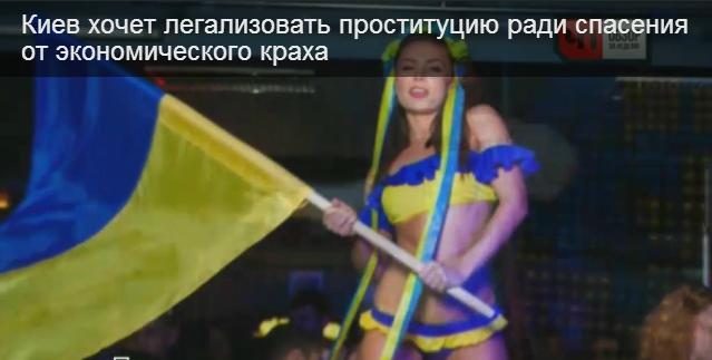 Порно в украине